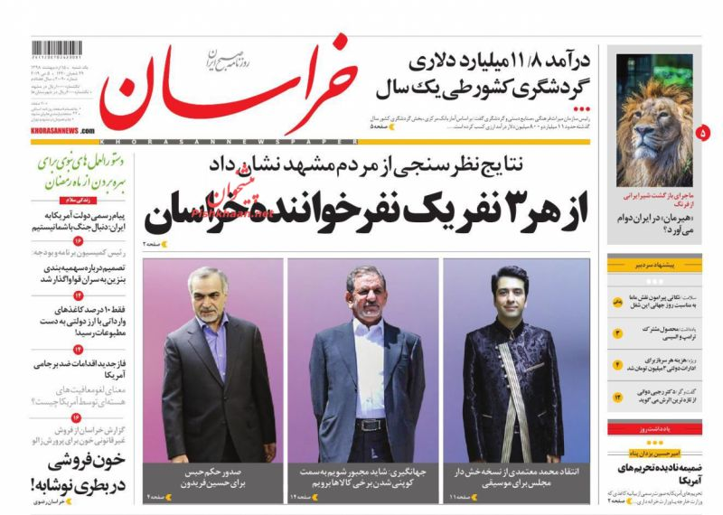 عناوین اخبار روزنامه خراسان در روز یکشنبه ۱۵ ارديبهشت