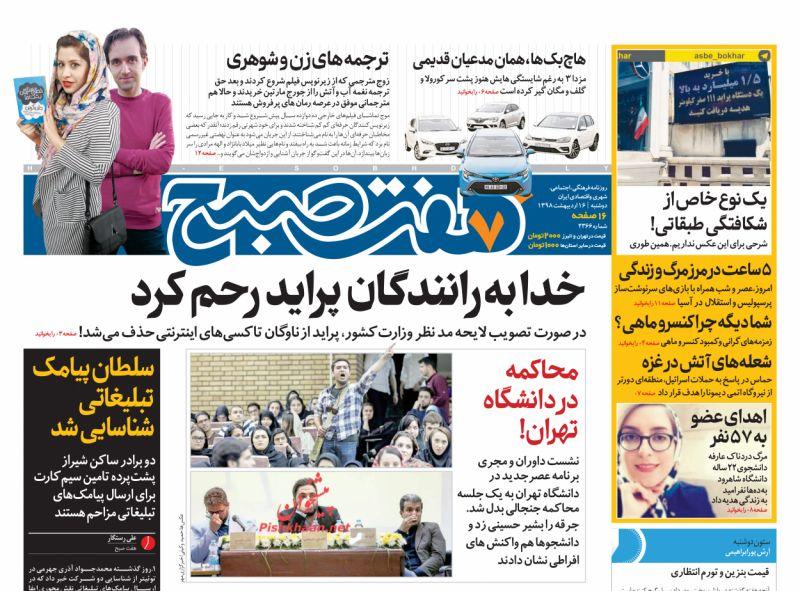 عناوین اخبار روزنامه هفت صبح در روز دوشنبه ۱۶ ارديبهشت