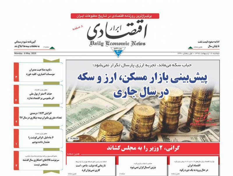 عناوین اخبار روزنامه ابرار اقتصادی در روز دوشنبه ۱۶ ارديبهشت