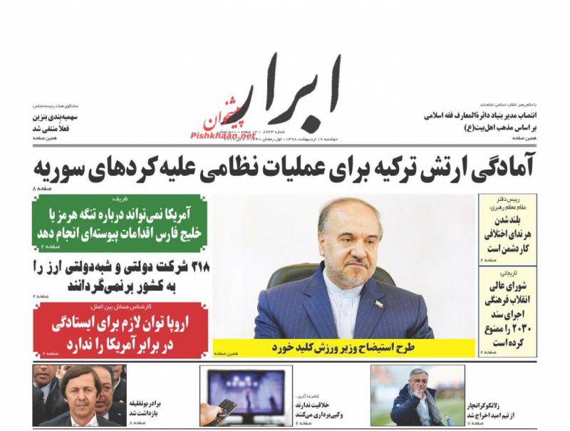 عناوین اخبار روزنامه ابرار در روز دوشنبه ۱۶ ارديبهشت