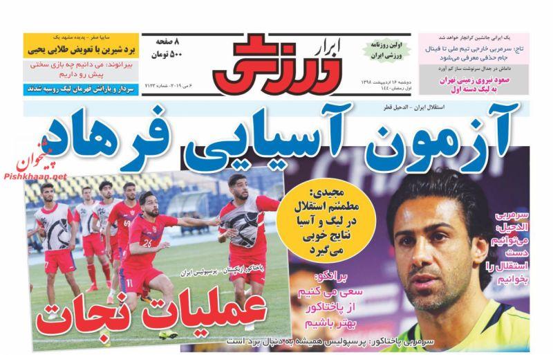 عناوین اخبار روزنامه ابرار ورزشى در روز دوشنبه ۱۶ ارديبهشت