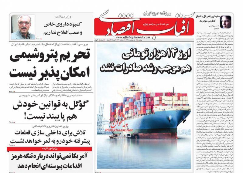 عناوین اخبار روزنامه آفتاب اقتصادی در روز دوشنبه ۱۶ ارديبهشت