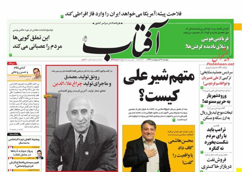 عناوین اخبار روزنامه آفتاب یزد در روز دوشنبه ۱۶ ارديبهشت