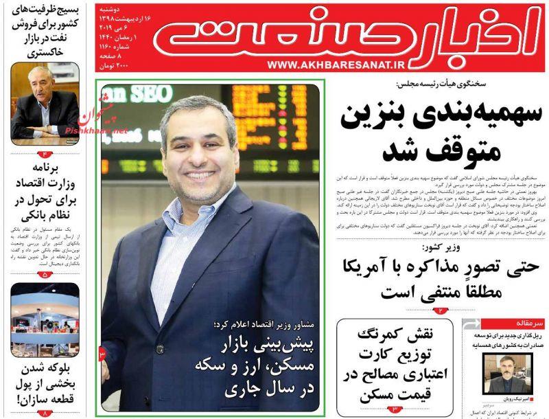 عناوین اخبار روزنامه اخبار صنعت در روز دوشنبه ۱۶ ارديبهشت