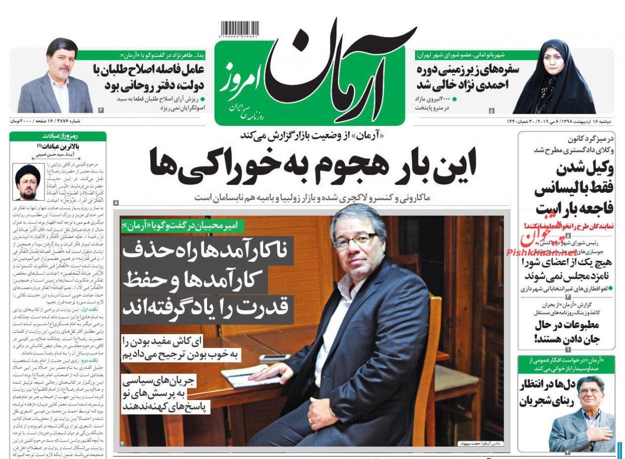 عناوین اخبار روزنامه آرمان امروز در روز دوشنبه ۱۶ اردیبهشت :
