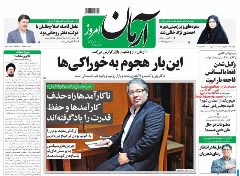 عناوین اخبار روزنامه آرمان امروز در روز دوشنبه ۱۶ ارديبهشت