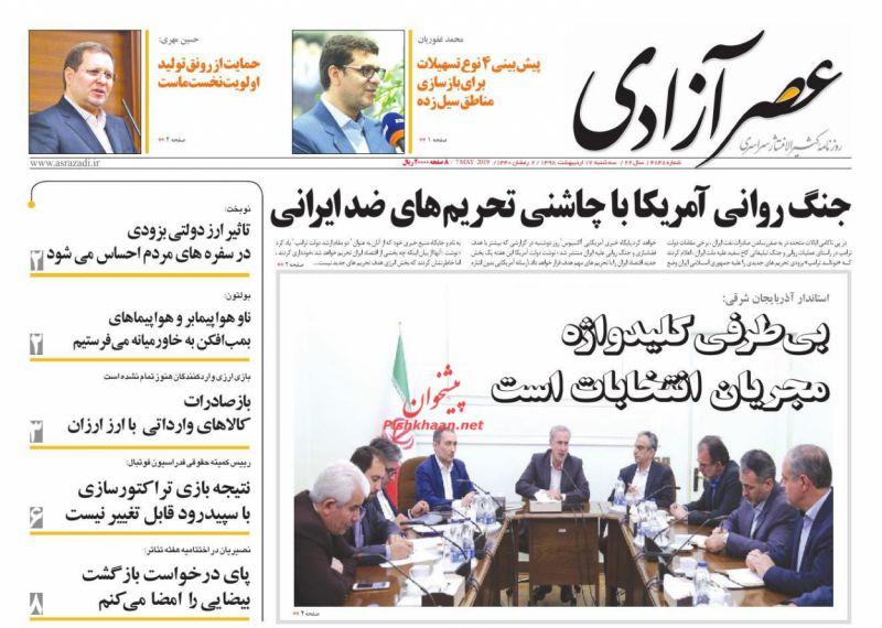 عناوین اخبار روزنامه عصرآزادی در روز دوشنبه ۱۶ ارديبهشت