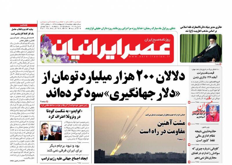 عناوین اخبار روزنامه عصر ایرانیان در روز دوشنبه ۱۶ ارديبهشت