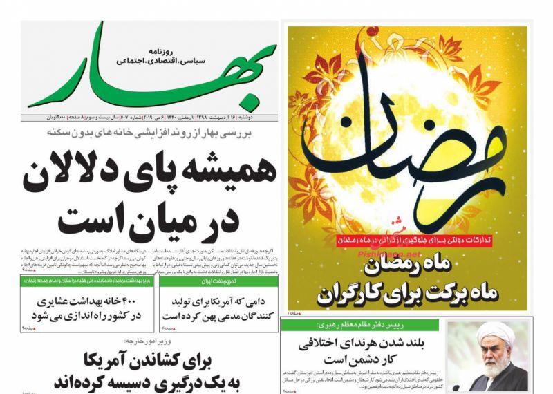عناوین اخبار روزنامه بهار در روز دوشنبه ۱۶ ارديبهشت