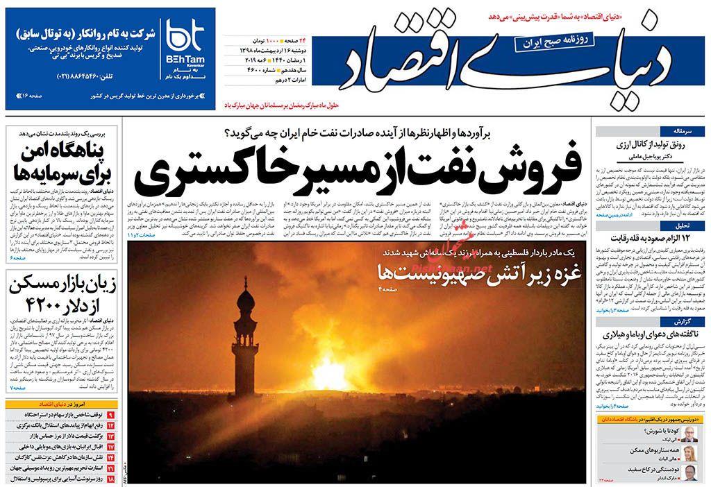 عناوین اخبار روزنامه دنیای اقتصاد در روز دوشنبه ۱۶ اردیبهشت :