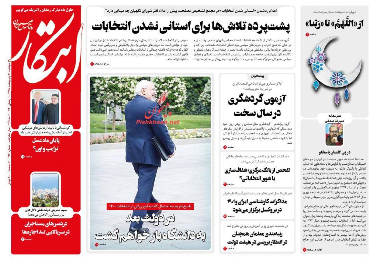 عناوین اخبار روزنامه ابتکار در روز دوشنبه ۱۶ اردیبهشت :