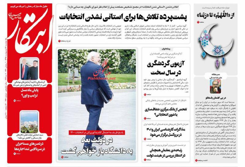 عناوین اخبار روزنامه ابتکار در روز دوشنبه ۱۶ ارديبهشت