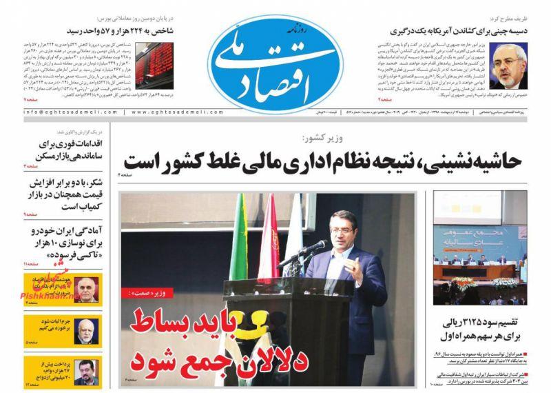 عناوین اخبار روزنامه اقتصاد ملی در روز دوشنبه ۱۶ ارديبهشت