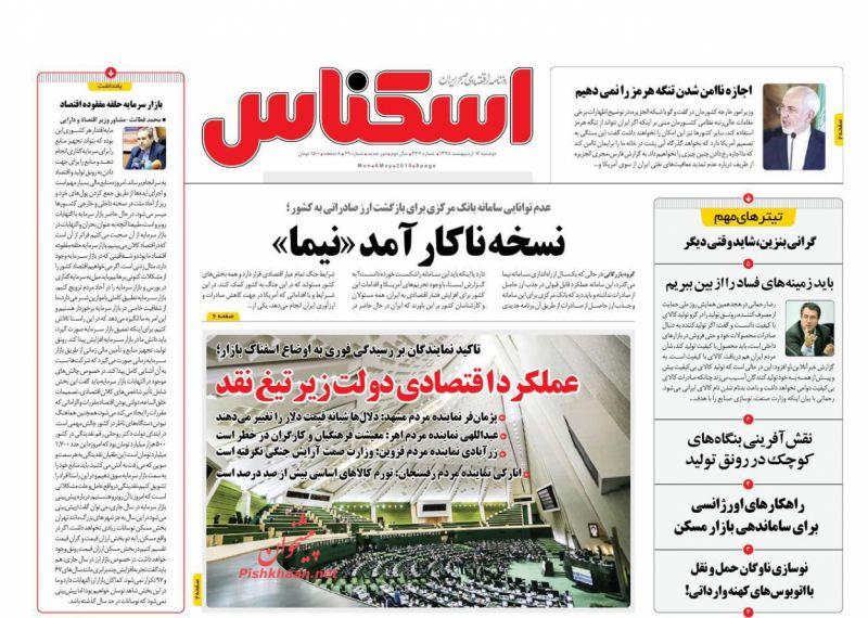 عناوین اخبار روزنامه اسکناس در روز دوشنبه ۱۶ ارديبهشت