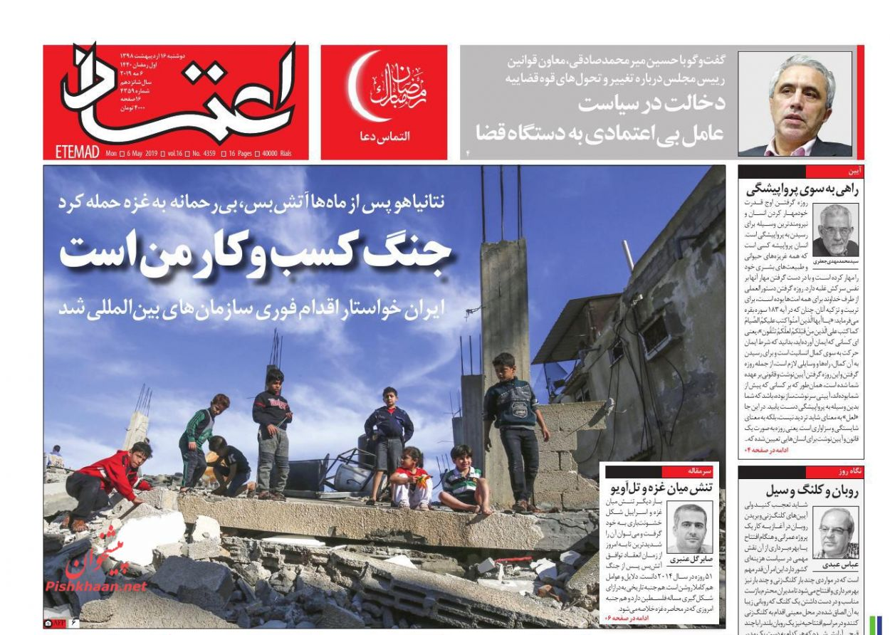 عناوین اخبار روزنامه اعتماد در روز دوشنبه ۱۶ اردیبهشت :