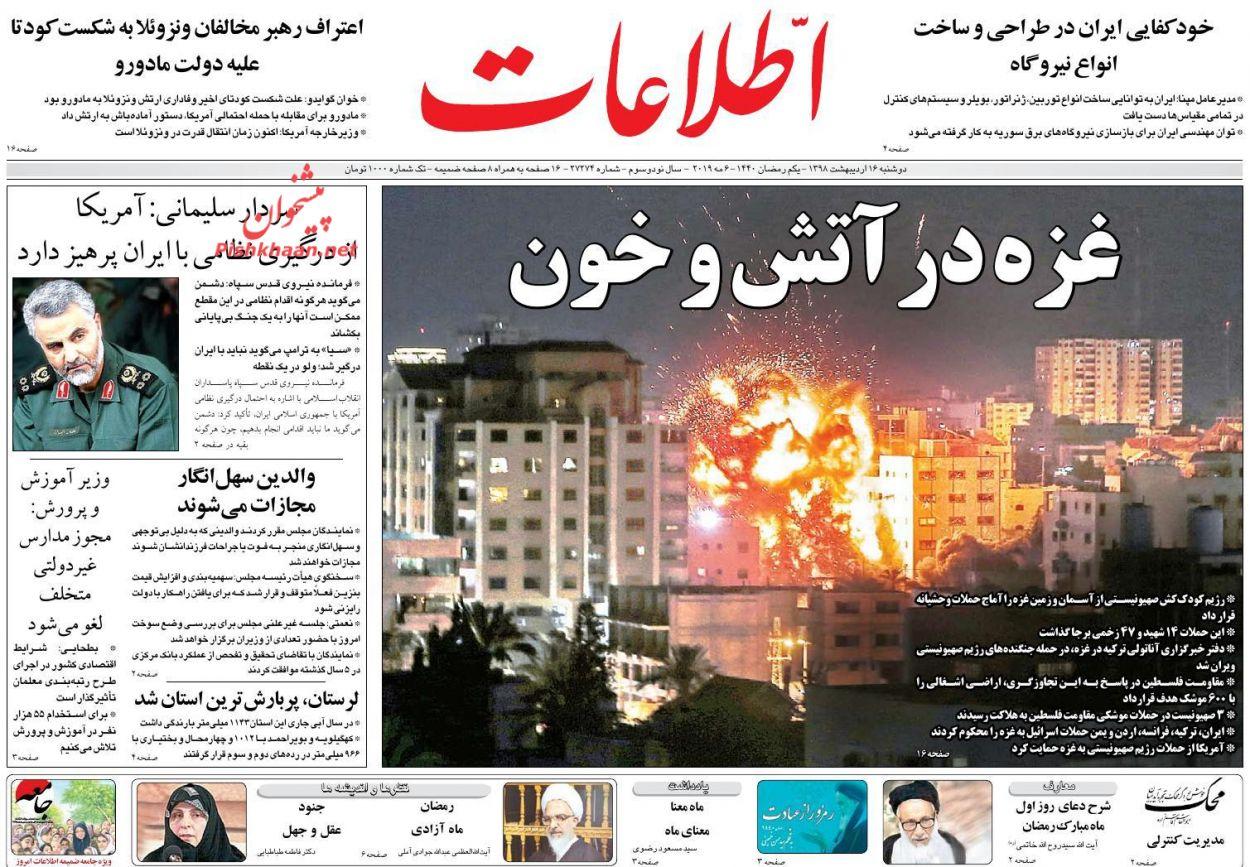 عناوین اخبار روزنامه اطلاعات در روز دوشنبه ۱۶ اردیبهشت :