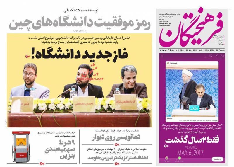 عناوین اخبار روزنامه فرهیختگان در روز دوشنبه ۱۶ ارديبهشت