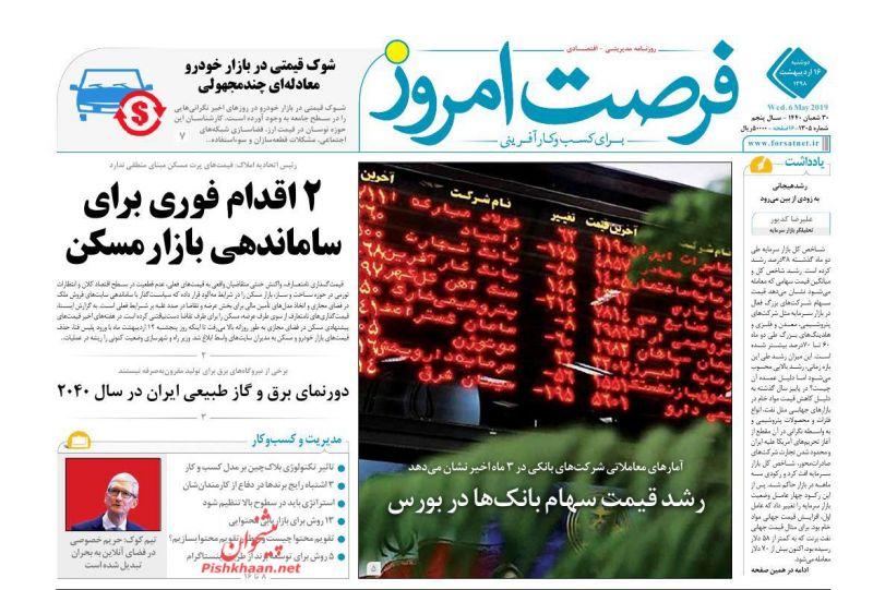 عناوین اخبار روزنامه فرصت امروز در روز دوشنبه ۱۶ ارديبهشت
