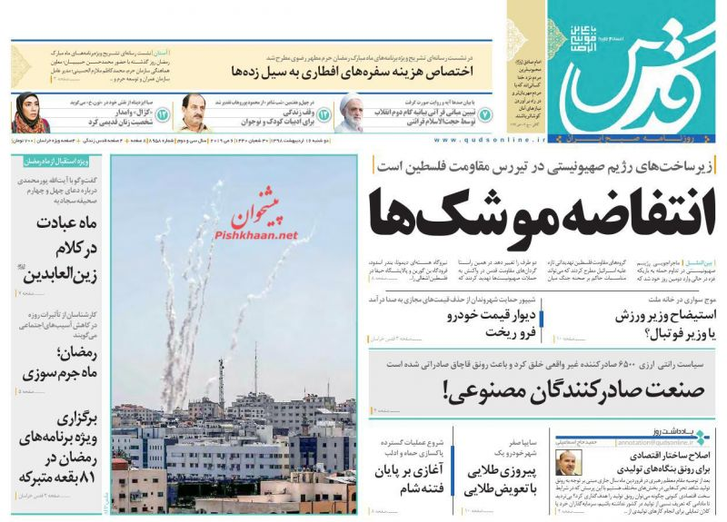 عناوین اخبار روزنامه قدس در روز دوشنبه ۱۶ ارديبهشت