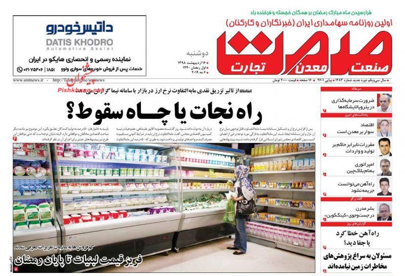 عناوین اخبار روزنامه صمت در روز دوشنبه ۱۶ ارديبهشت