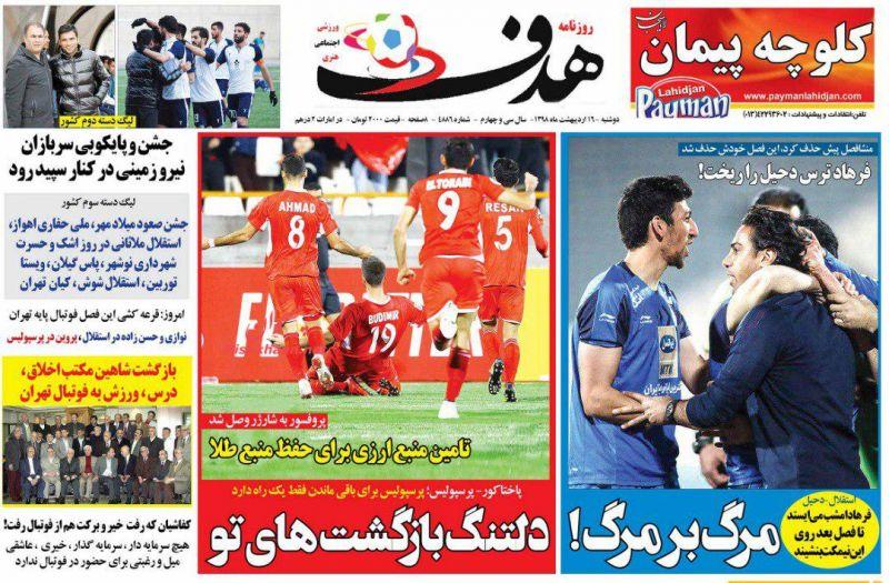 عناوین اخبار روزنامه هدف در روز دوشنبه ۱۶ ارديبهشت