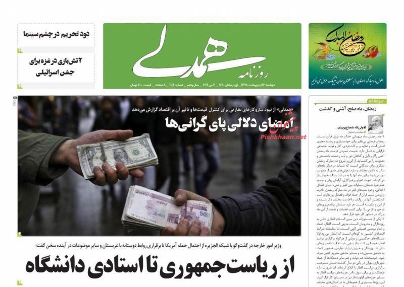 عناوین اخبار روزنامه همدلی در روز دوشنبه ۱۶ ارديبهشت