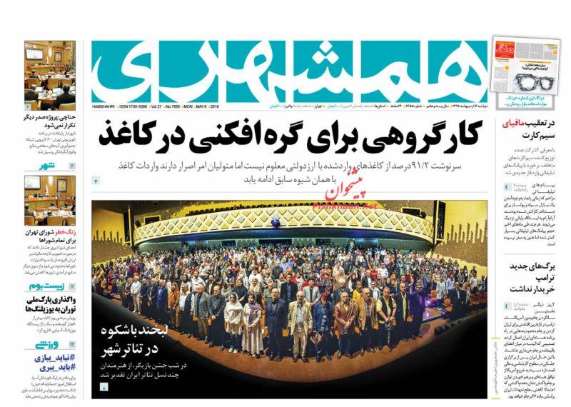 عناوین اخبار روزنامه همشهری در روز دوشنبه ۱۶ ارديبهشت