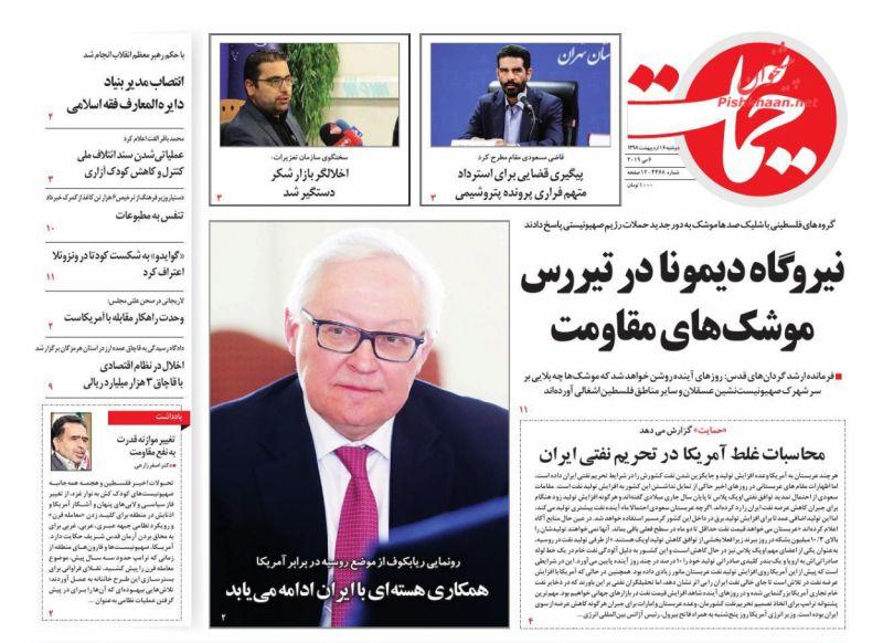 عناوین اخبار روزنامه حمایت در روز دوشنبه ۱۶ ارديبهشت