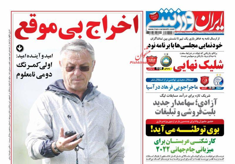 عناوین اخبار روزنامه ایران ورزشی در روز دوشنبه ۱۶ ارديبهشت