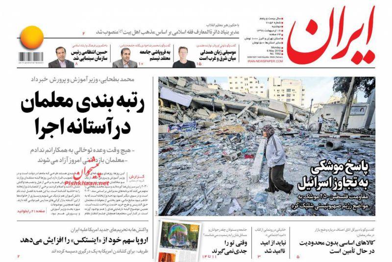 عناوین اخبار روزنامه ایران در روز دوشنبه ۱۶ ارديبهشت