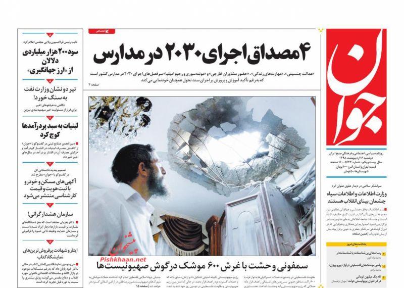 عناوین اخبار روزنامه جوان در روز دوشنبه ۱۶ ارديبهشت