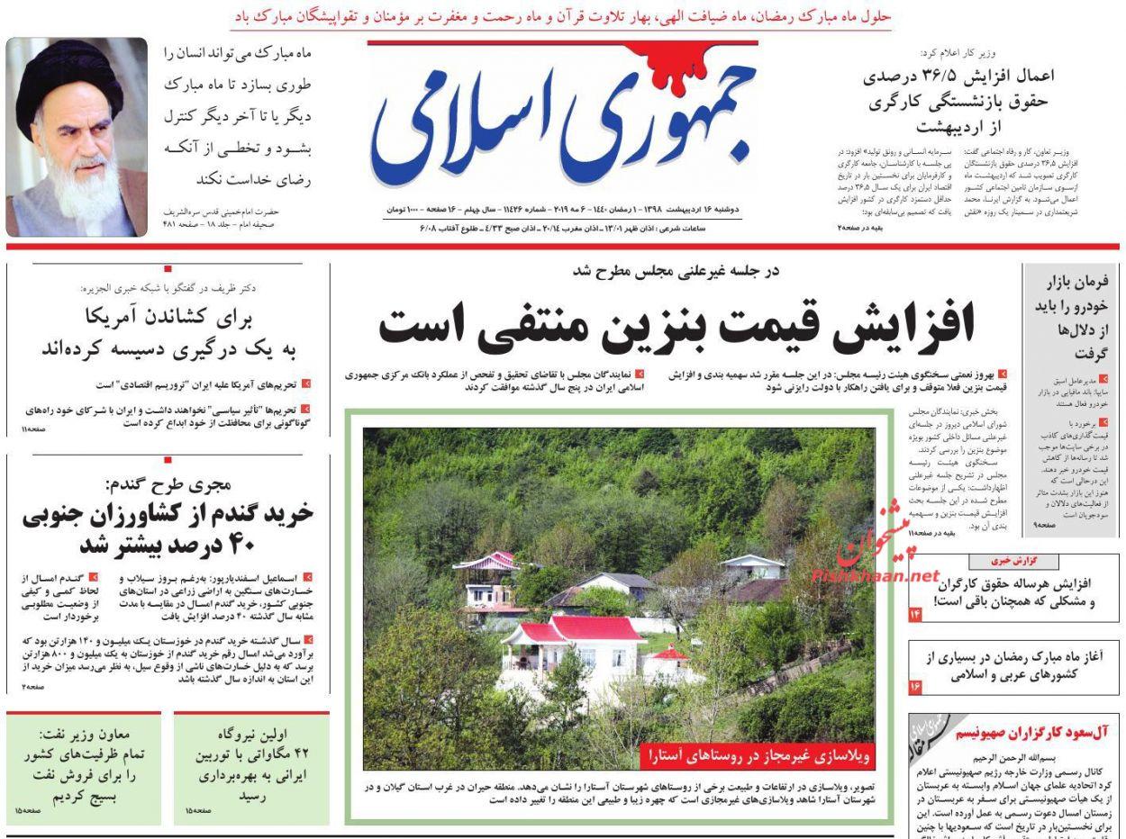عناوین اخبار روزنامه جمهوری اسلامی در روز دوشنبه ۱۶ اردیبهشت :