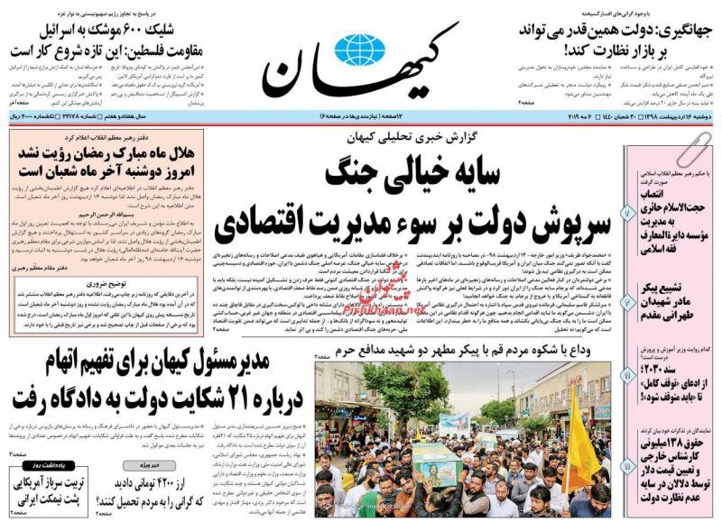 عناوین اخبار روزنامه کيهان در روز دوشنبه ۱۶ ارديبهشت