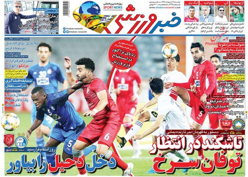 عناوین اخبار روزنامه خبر ورزشی در روز دوشنبه ۱۶ ارديبهشت