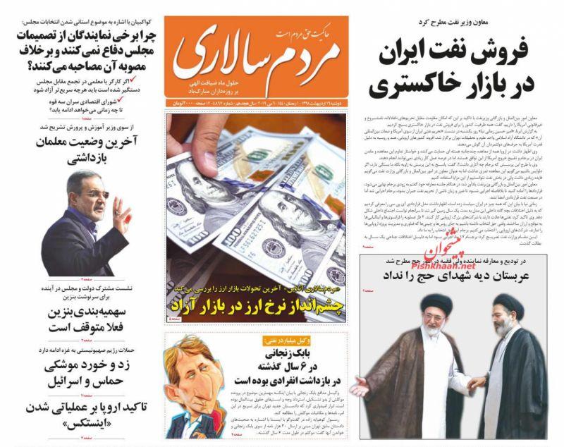 عناوین اخبار روزنامه مردم سالاری در روز دوشنبه ۱۶ ارديبهشت