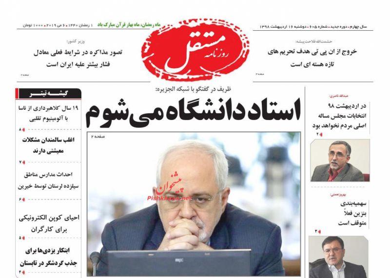 عناوین اخبار روزنامه مستقل در روز دوشنبه ۱۶ ارديبهشت