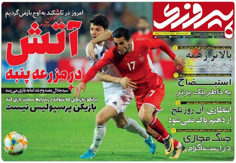 عناوین اخبار روزنامه پیروزی در روز دوشنبه ۱۶ ارديبهشت