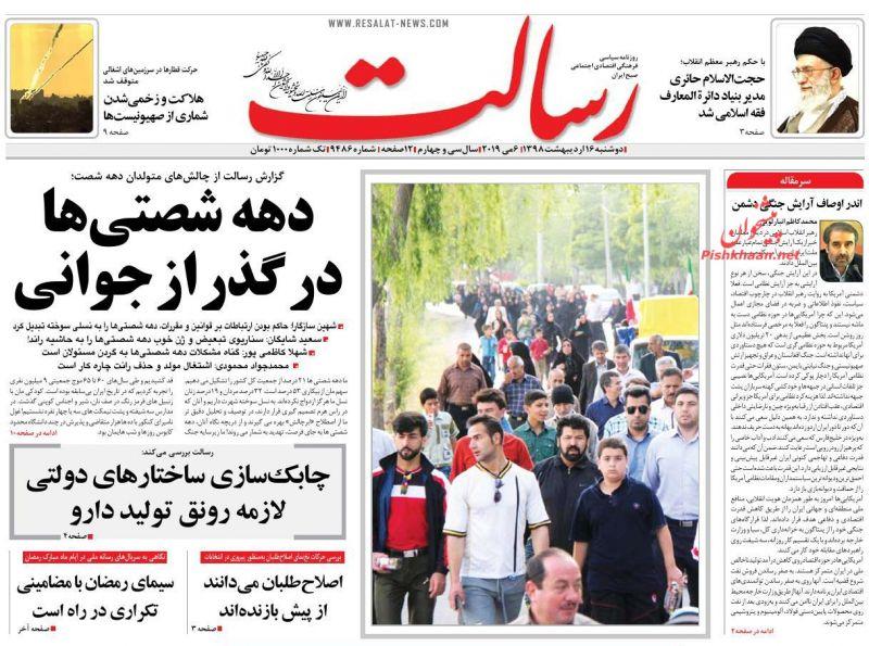 عناوین اخبار روزنامه رسالت در روز دوشنبه ۱۶ ارديبهشت