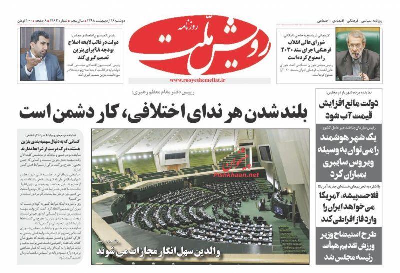 عناوین اخبار روزنامه رویش ملت در روز دوشنبه ۱۶ ارديبهشت