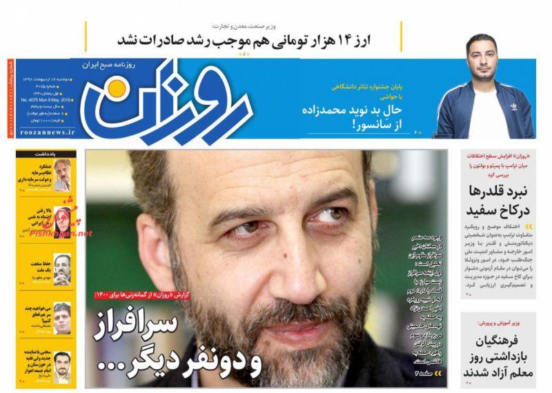 عناوین اخبار روزنامه روزان در روز دوشنبه ۱۶ ارديبهشت