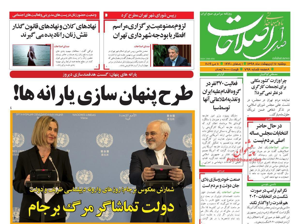 عناوین اخبار روزنامه صدای اصلاحات در روز دوشنبه ۱۶ اردیبهشت :