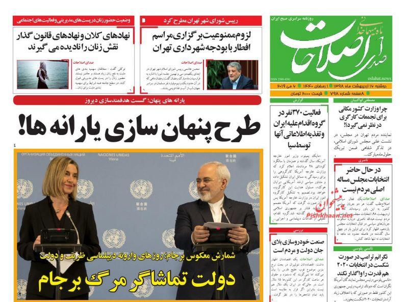 عناوین اخبار روزنامه صدای اصلاحات در روز دوشنبه ۱۶ ارديبهشت