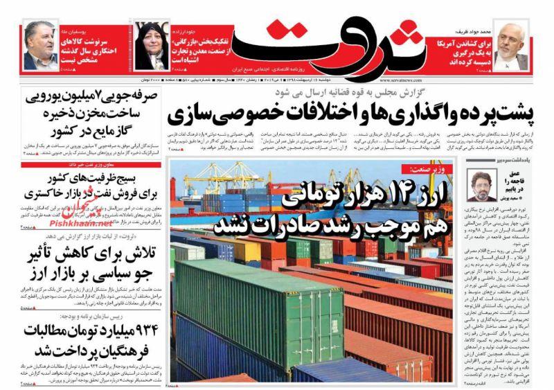 عناوین اخبار روزنامه ثروت در روز دوشنبه ۱۶ ارديبهشت