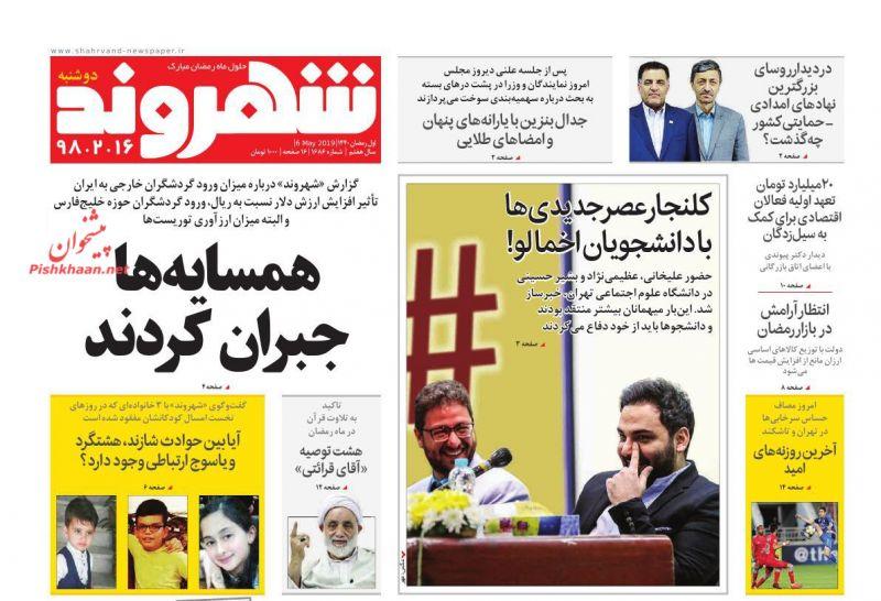 عناوین اخبار روزنامه شهروند در روز دوشنبه ۱۶ ارديبهشت
