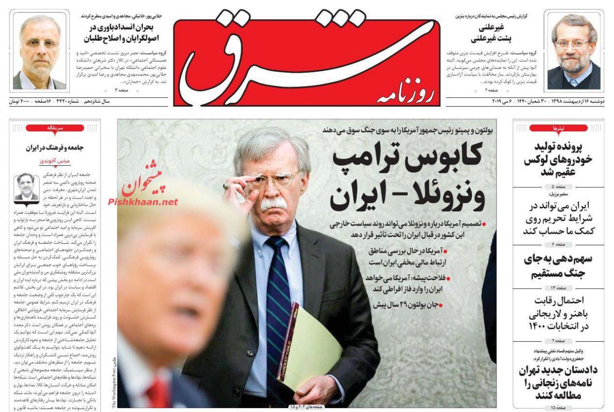عناوین اخبار روزنامه شرق در روز دوشنبه ۱۶ اردیبهشت :