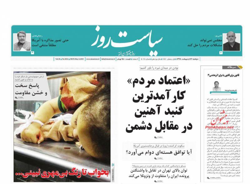 عناوین اخبار روزنامه سیاست روز در روز دوشنبه ۱۶ ارديبهشت