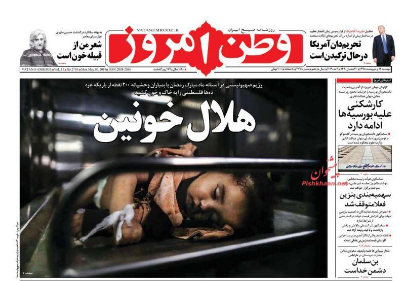 عناوین اخبار روزنامه وطن امروز در روز دوشنبه ۱۶ ارديبهشت