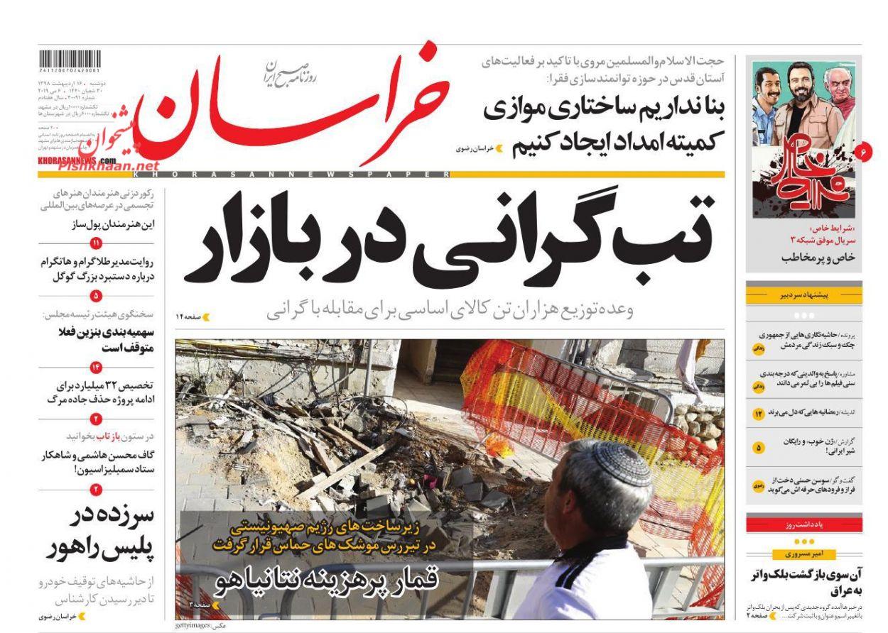 عناوین اخبار روزنامه خراسان در روز دوشنبه ۱۶ اردیبهشت :