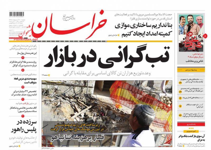 عناوین اخبار روزنامه خراسان در روز دوشنبه ۱۶ ارديبهشت