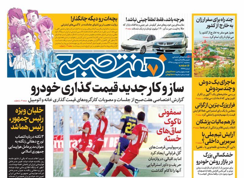 عناوین اخبار روزنامه هفت صبح در روز سهشنبه ۱۷ ارديبهشت